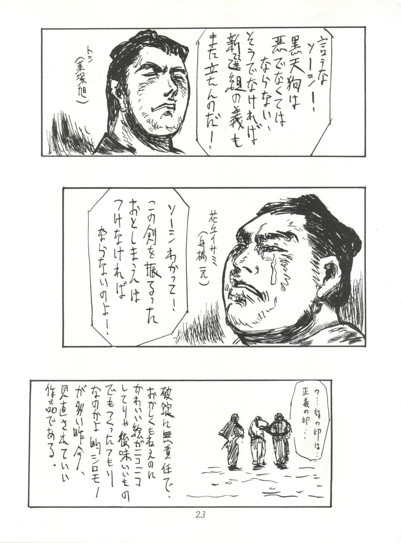Heart o Migakukkya Nai 22
