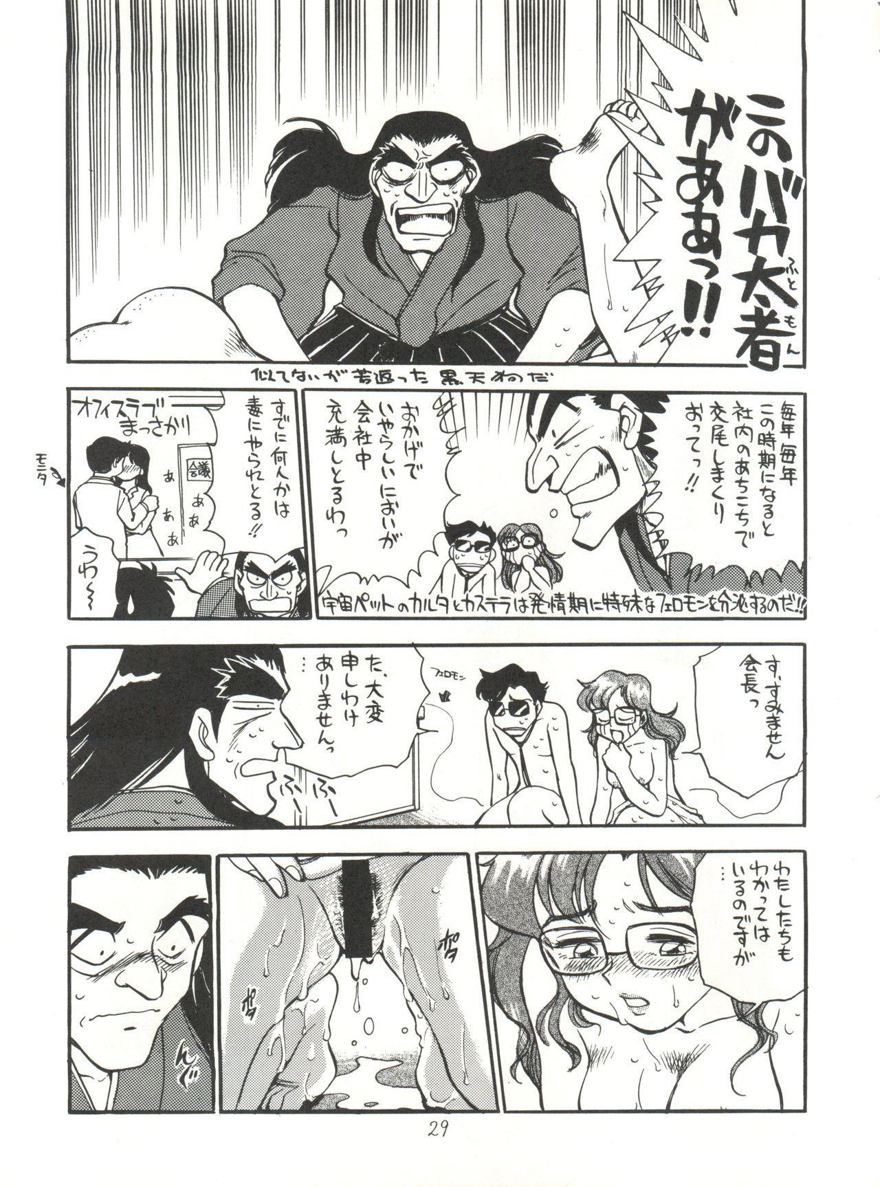 Heart o Migakukkya Nai 28