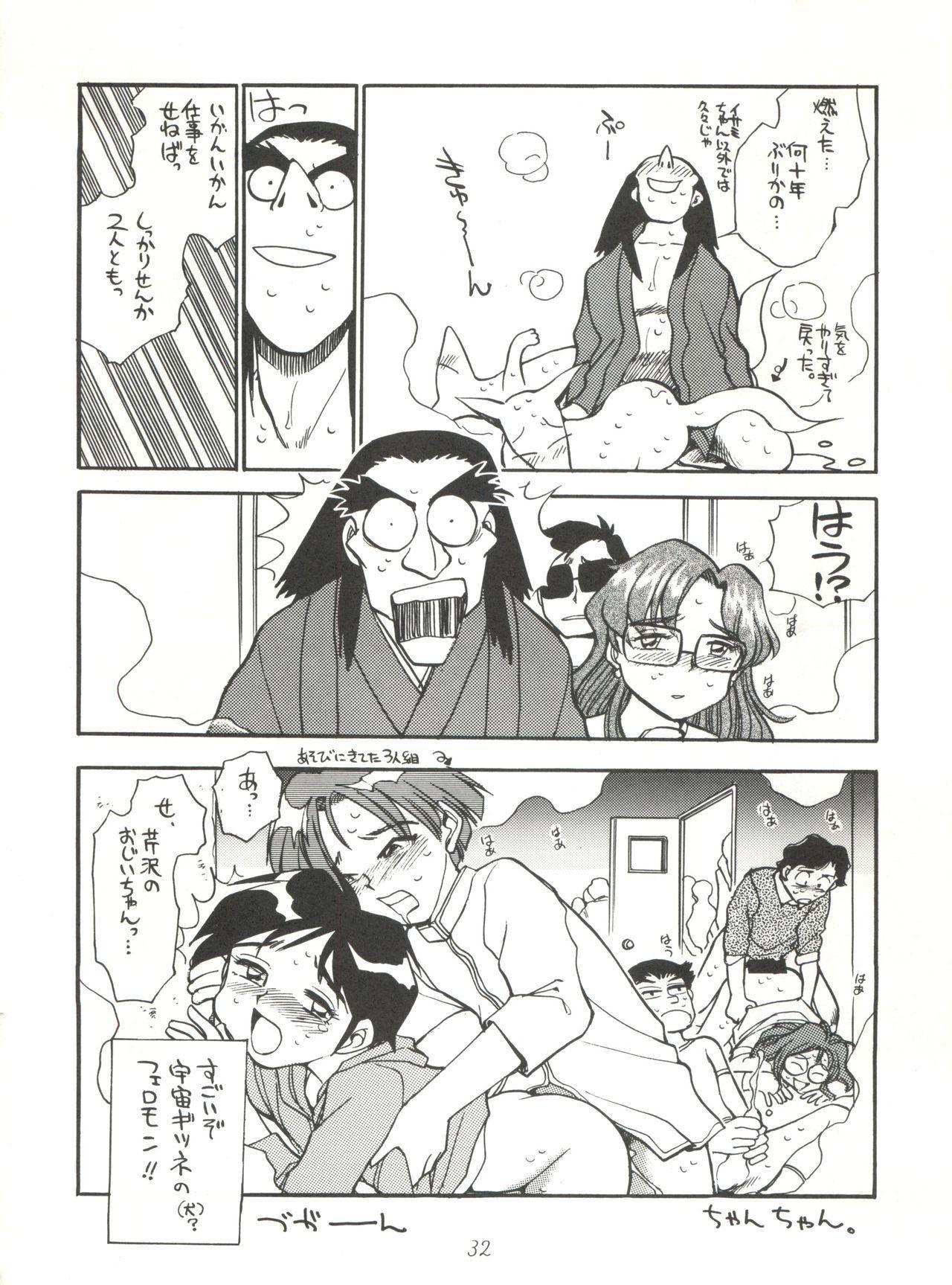 Heart o Migakukkya Nai 31