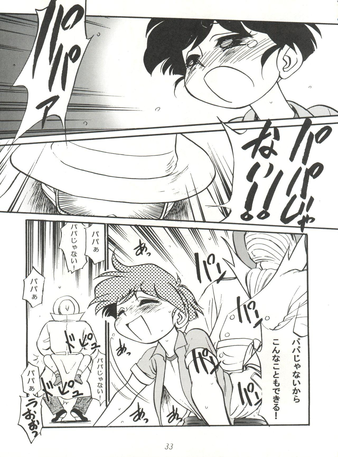 Heart o Migakukkya Nai 32