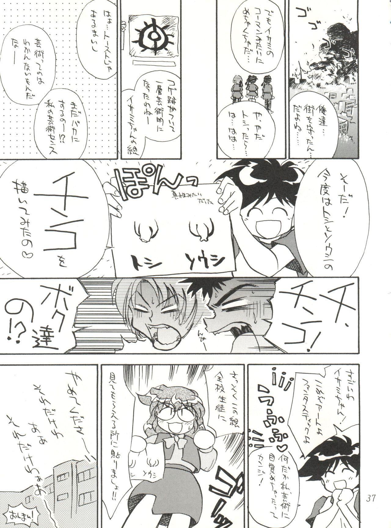 Heart o Migakukkya Nai 36