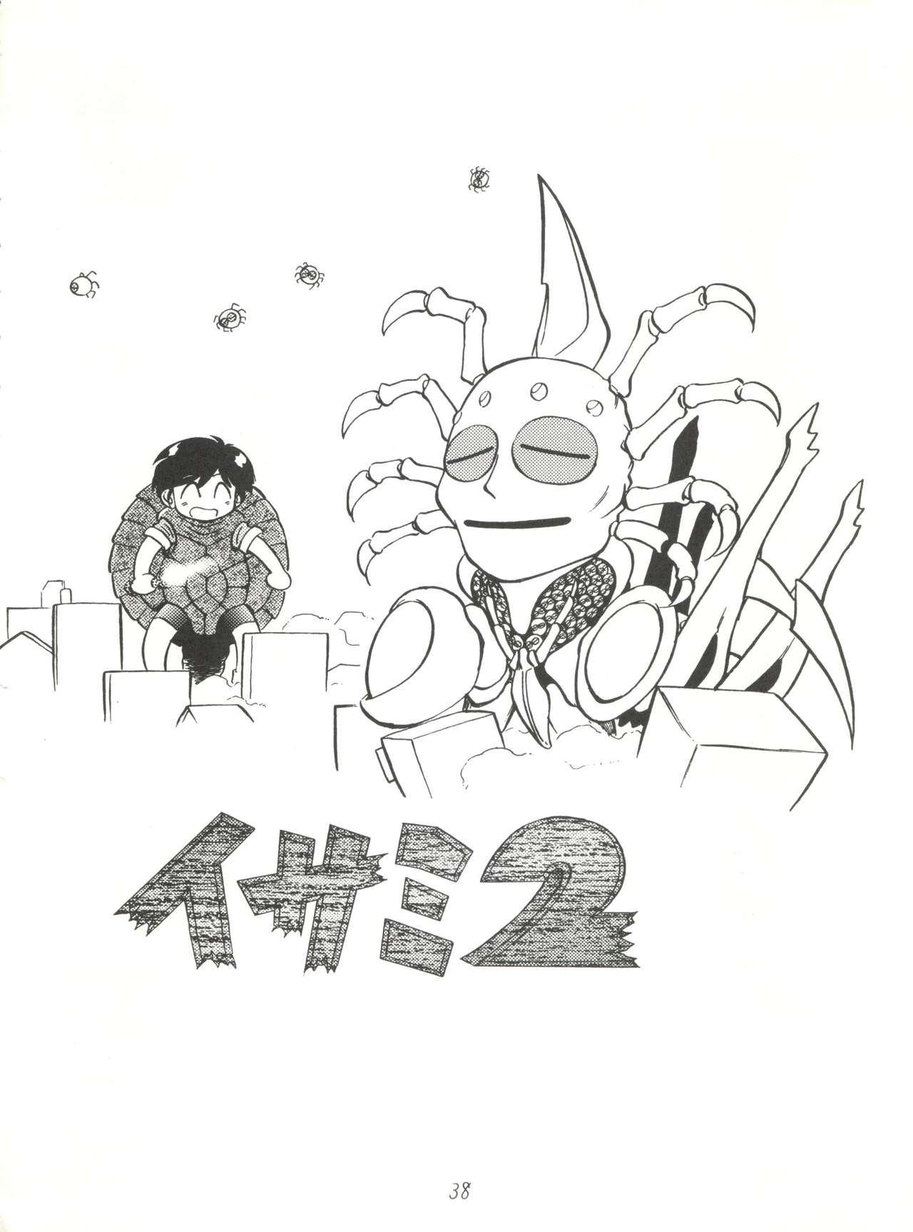 Heart o Migakukkya Nai 37