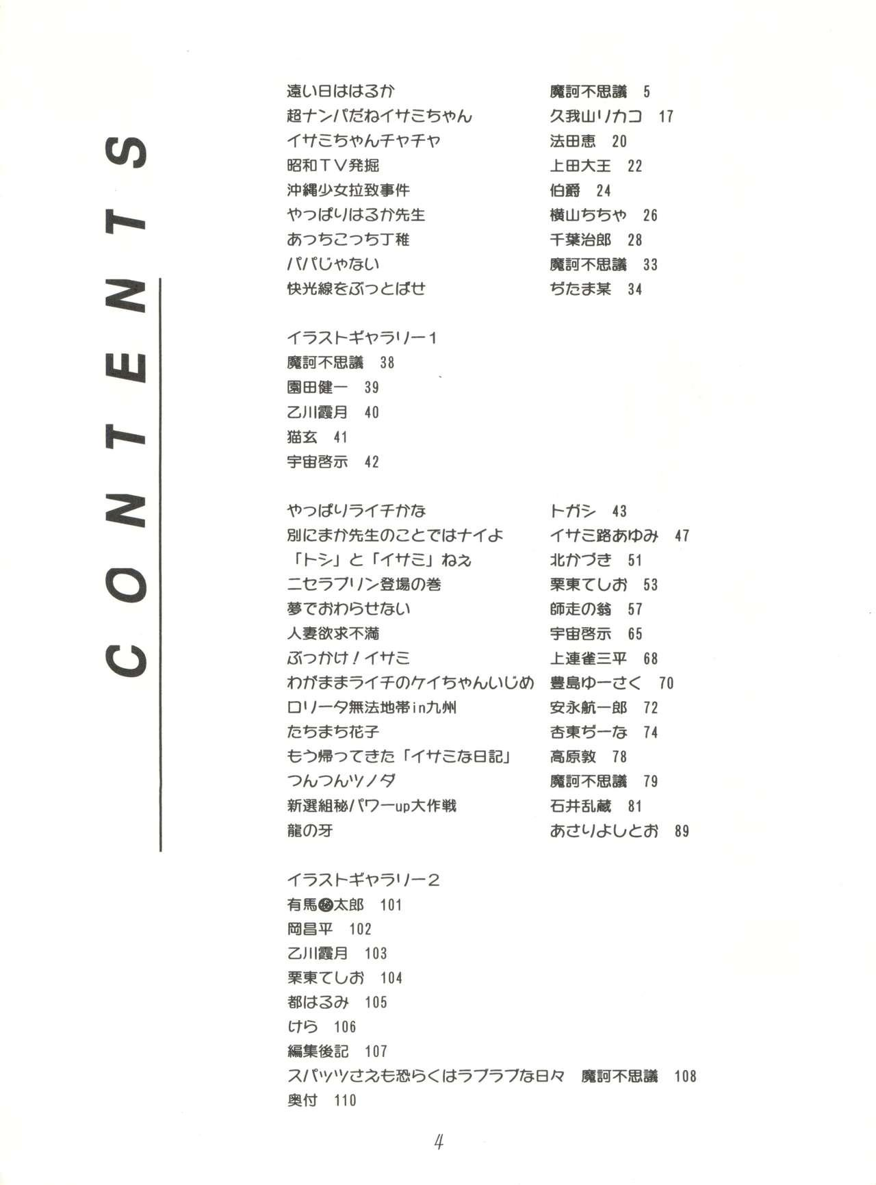 Heart o Migakukkya Nai 3