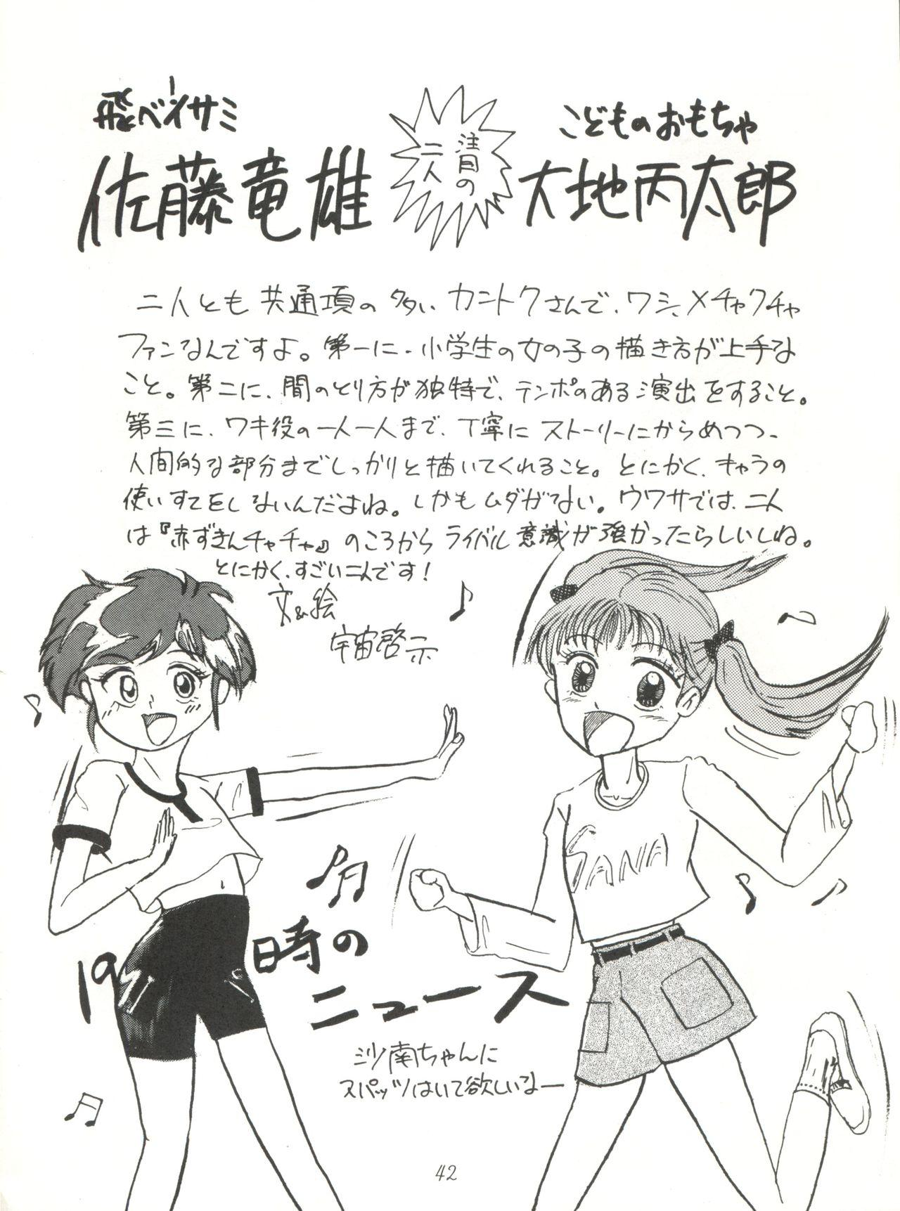 Heart o Migakukkya Nai 41