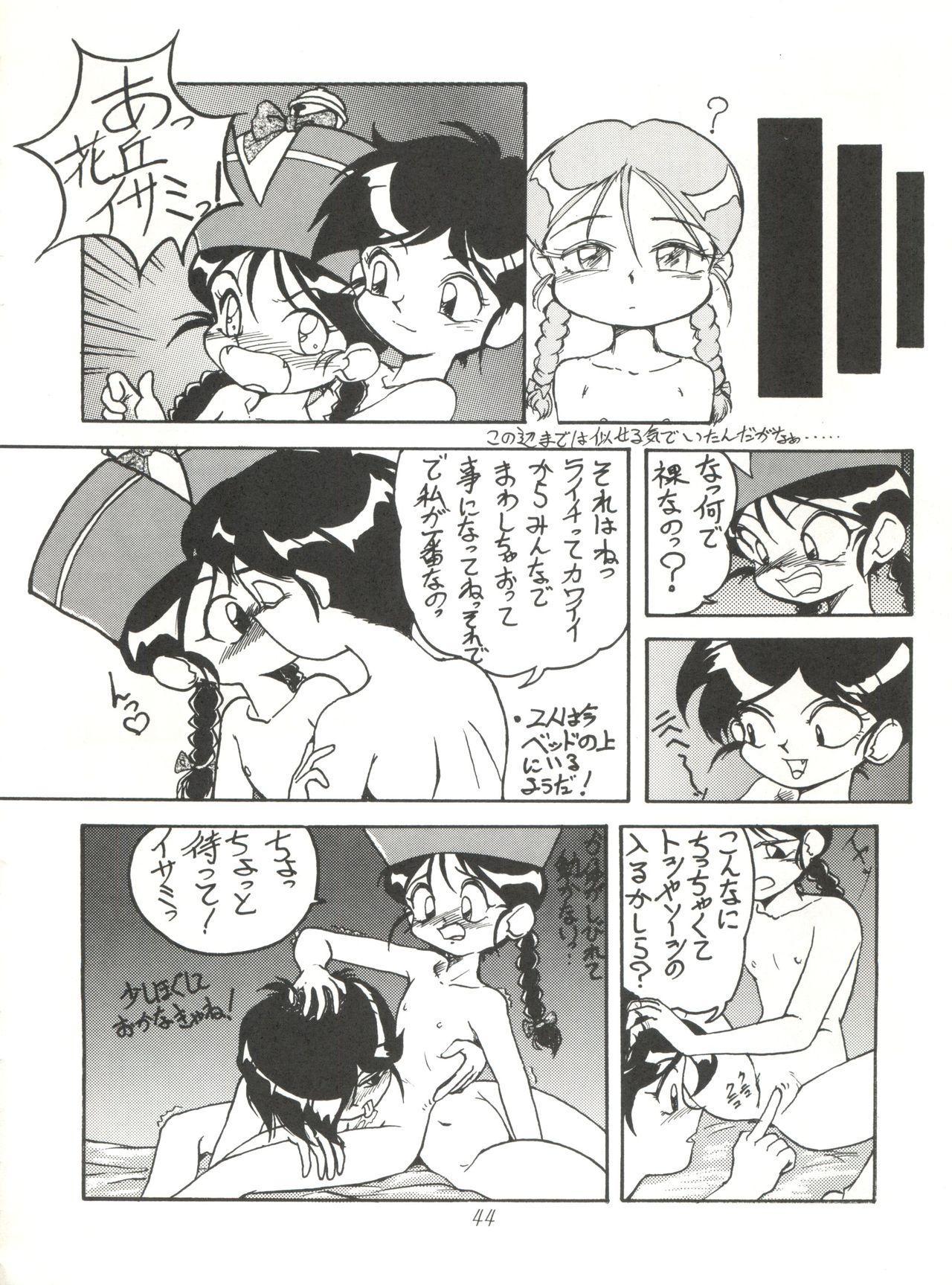 Heart o Migakukkya Nai 43