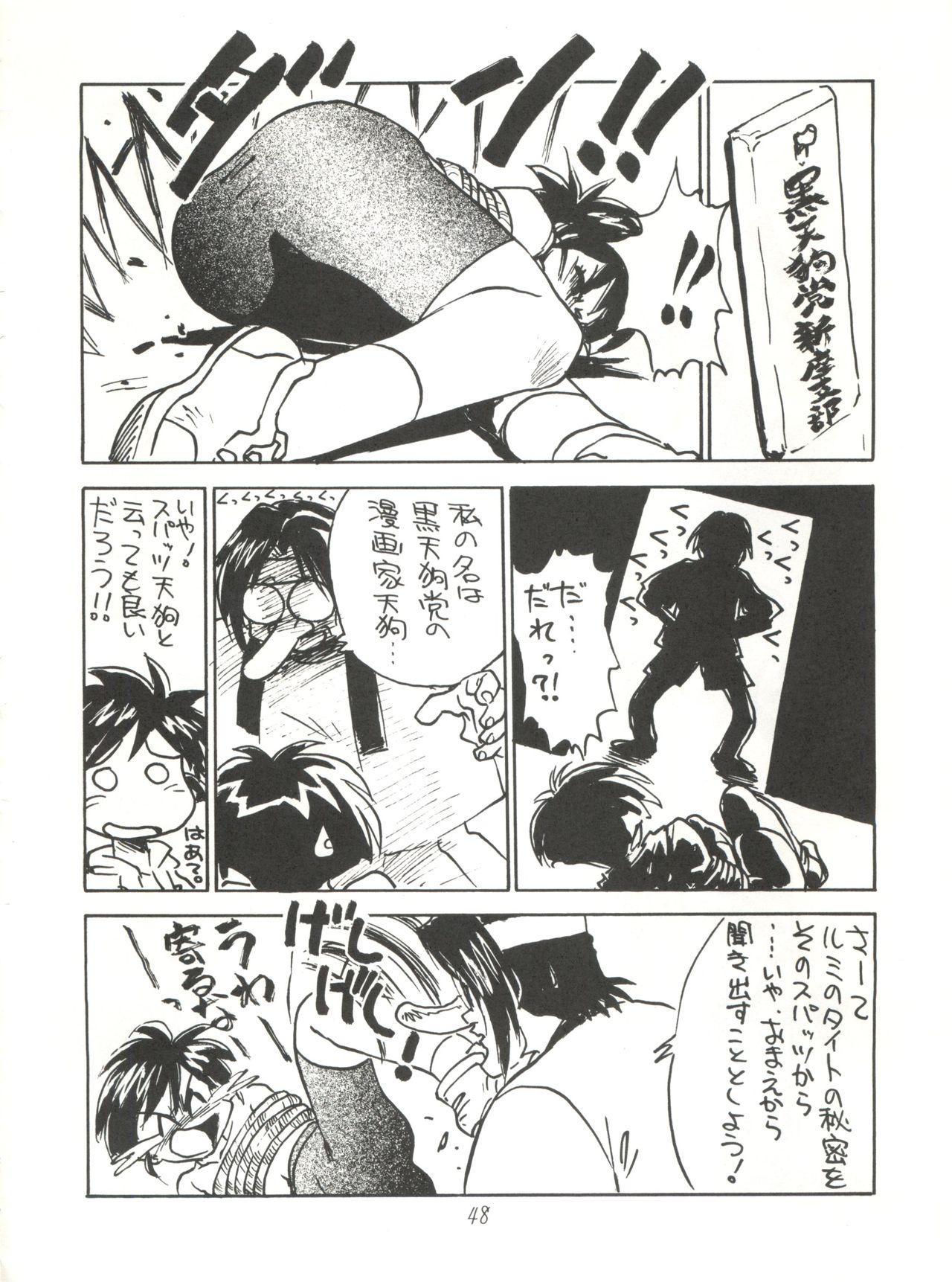 Heart o Migakukkya Nai 47