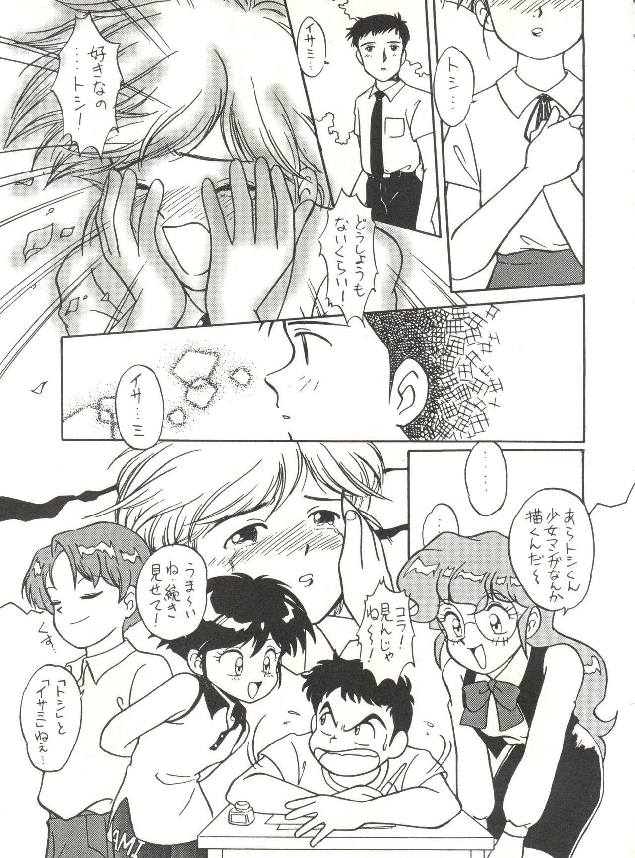 Heart o Migakukkya Nai 50