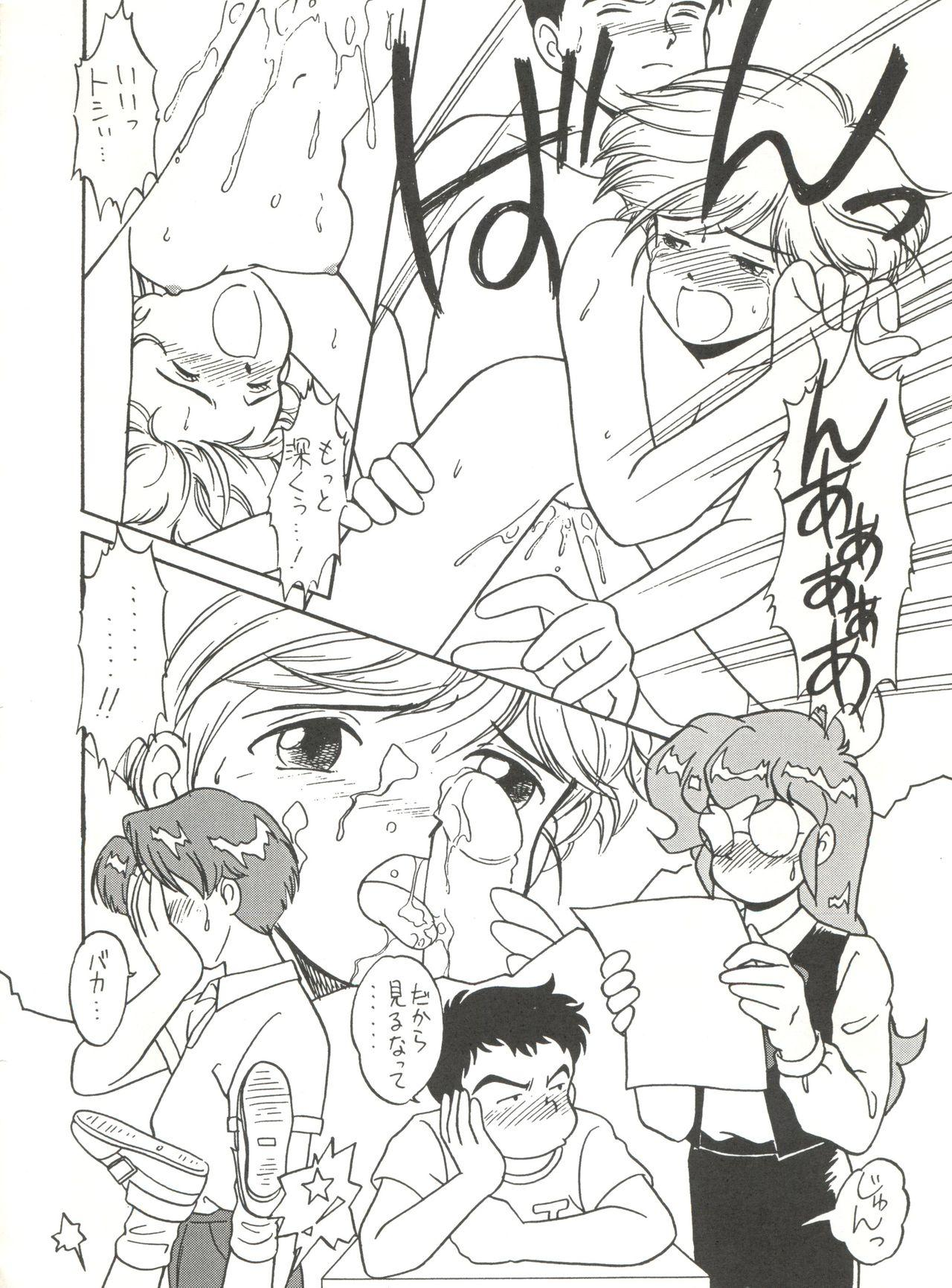 Heart o Migakukkya Nai 51