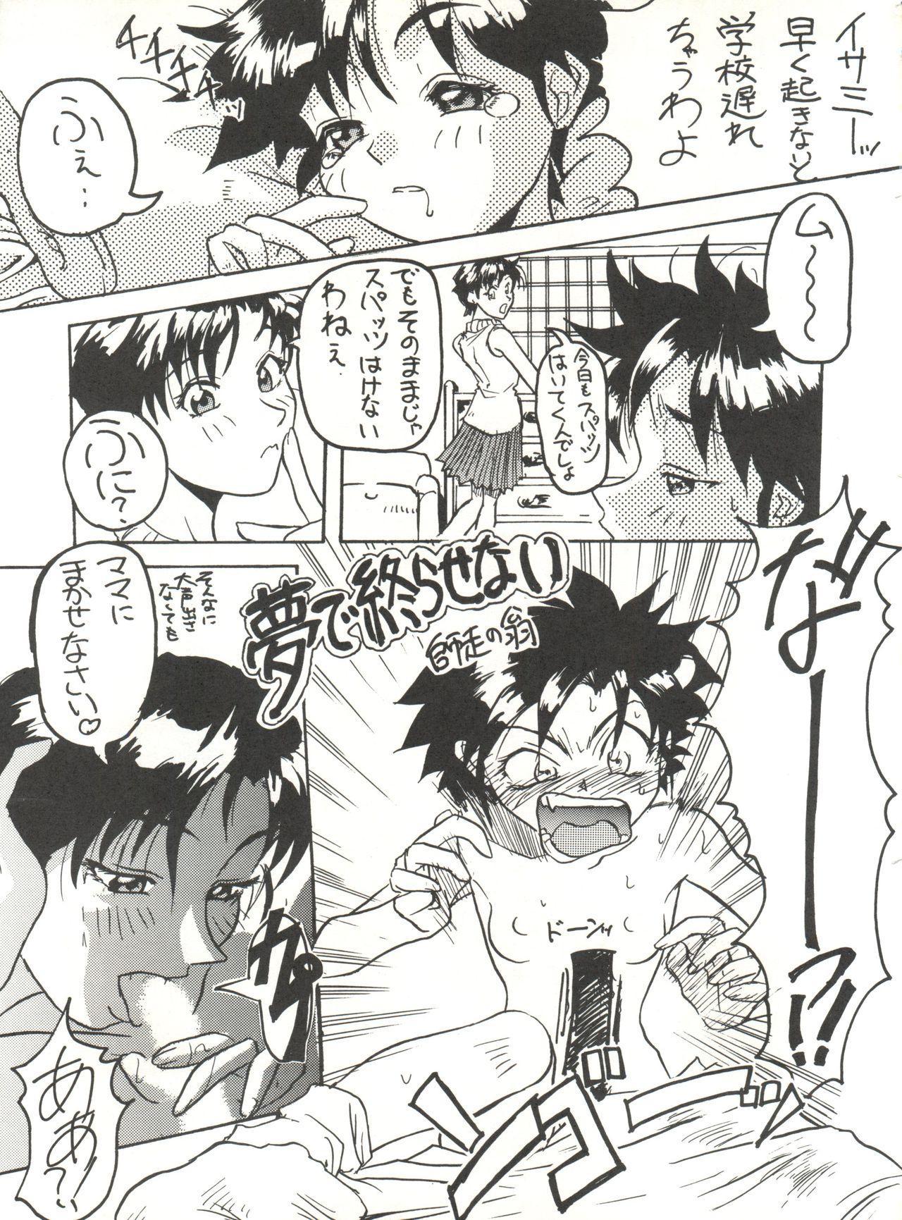 Heart o Migakukkya Nai 56