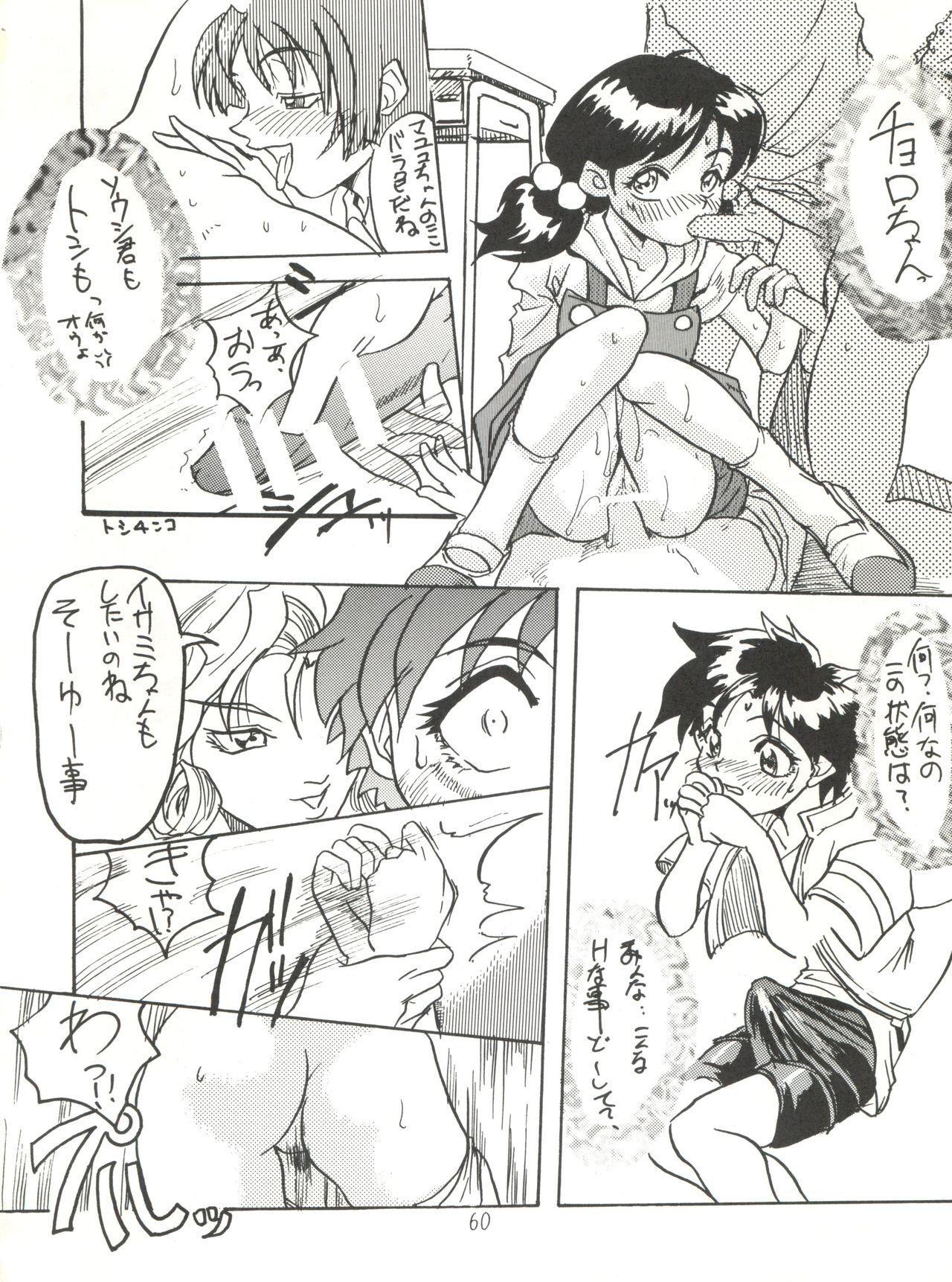 Heart o Migakukkya Nai 59