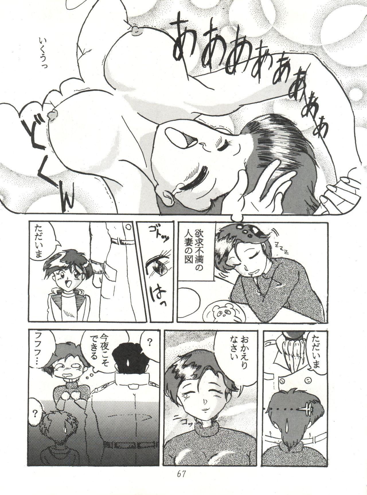 Heart o Migakukkya Nai 66