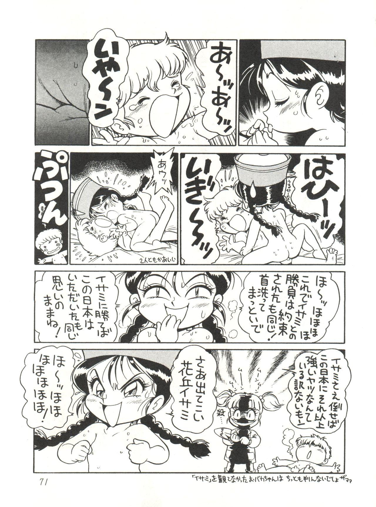 Heart o Migakukkya Nai 70