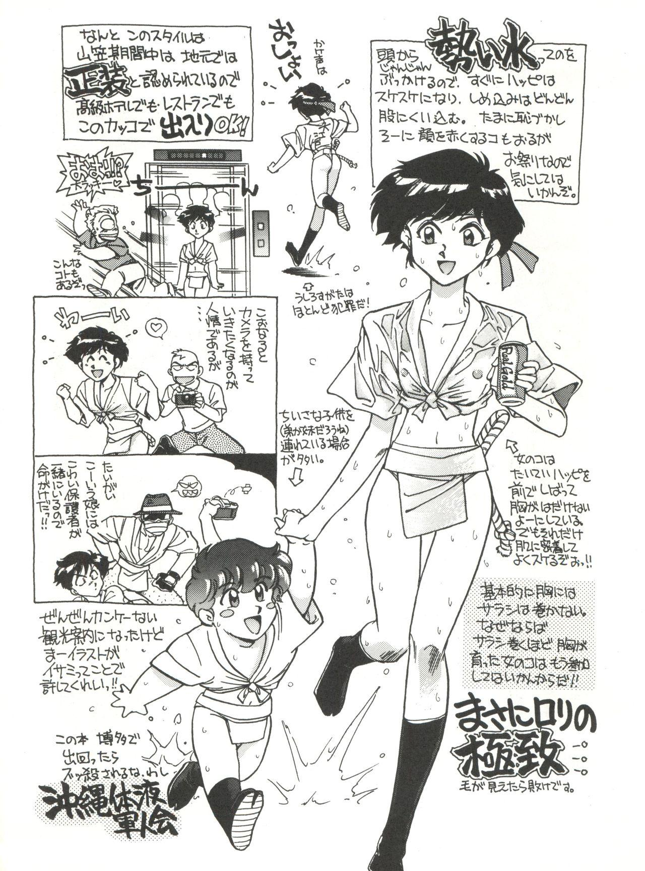 Heart o Migakukkya Nai 71