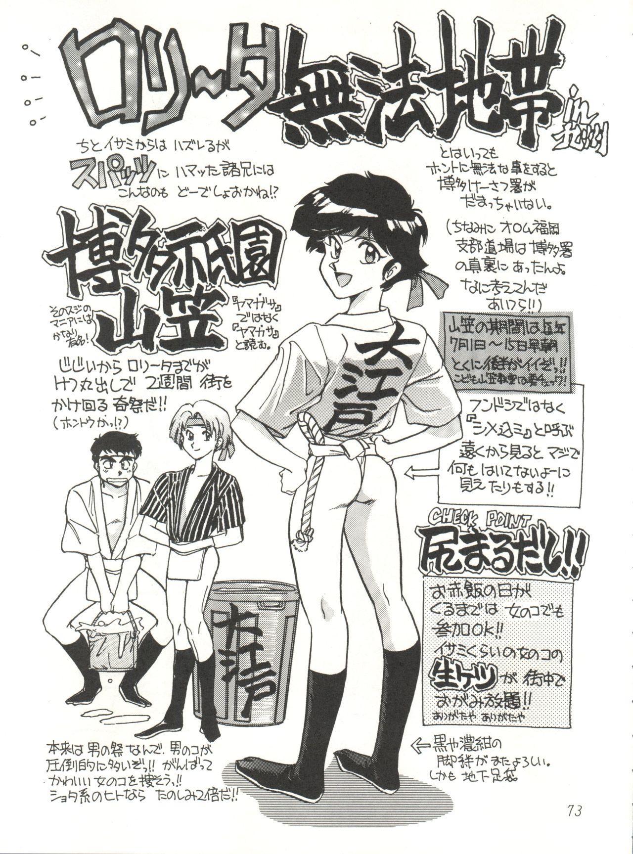 Heart o Migakukkya Nai 72