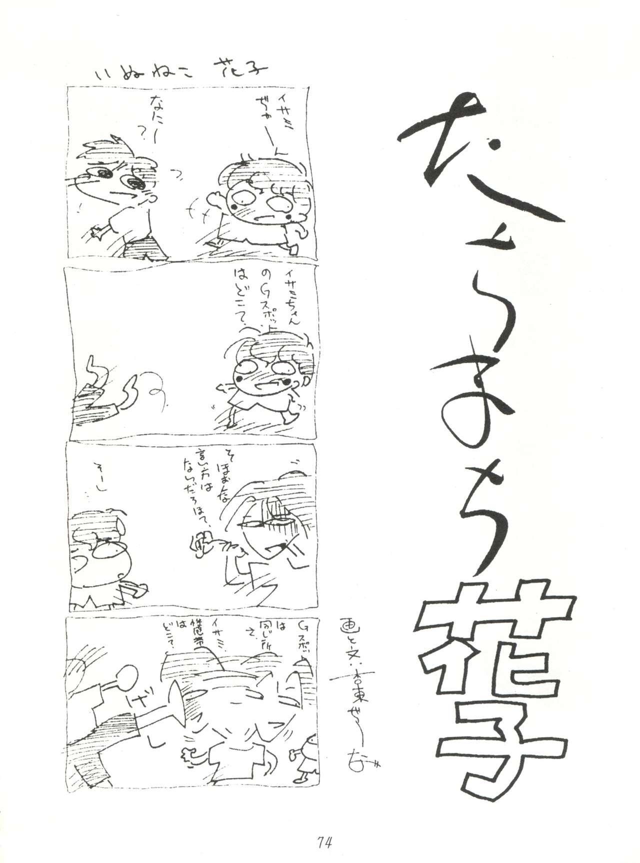 Heart o Migakukkya Nai 73