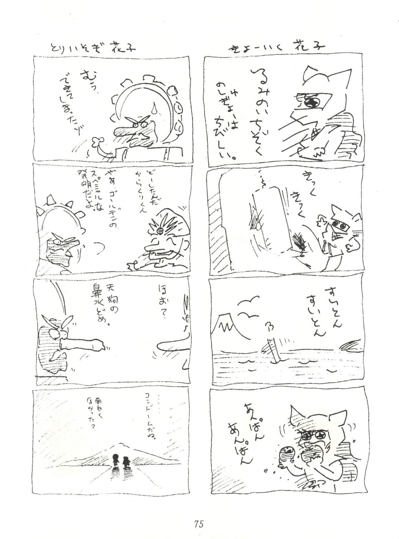 Heart o Migakukkya Nai 74