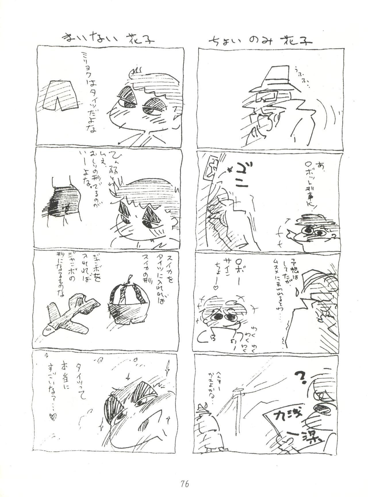 Heart o Migakukkya Nai 75