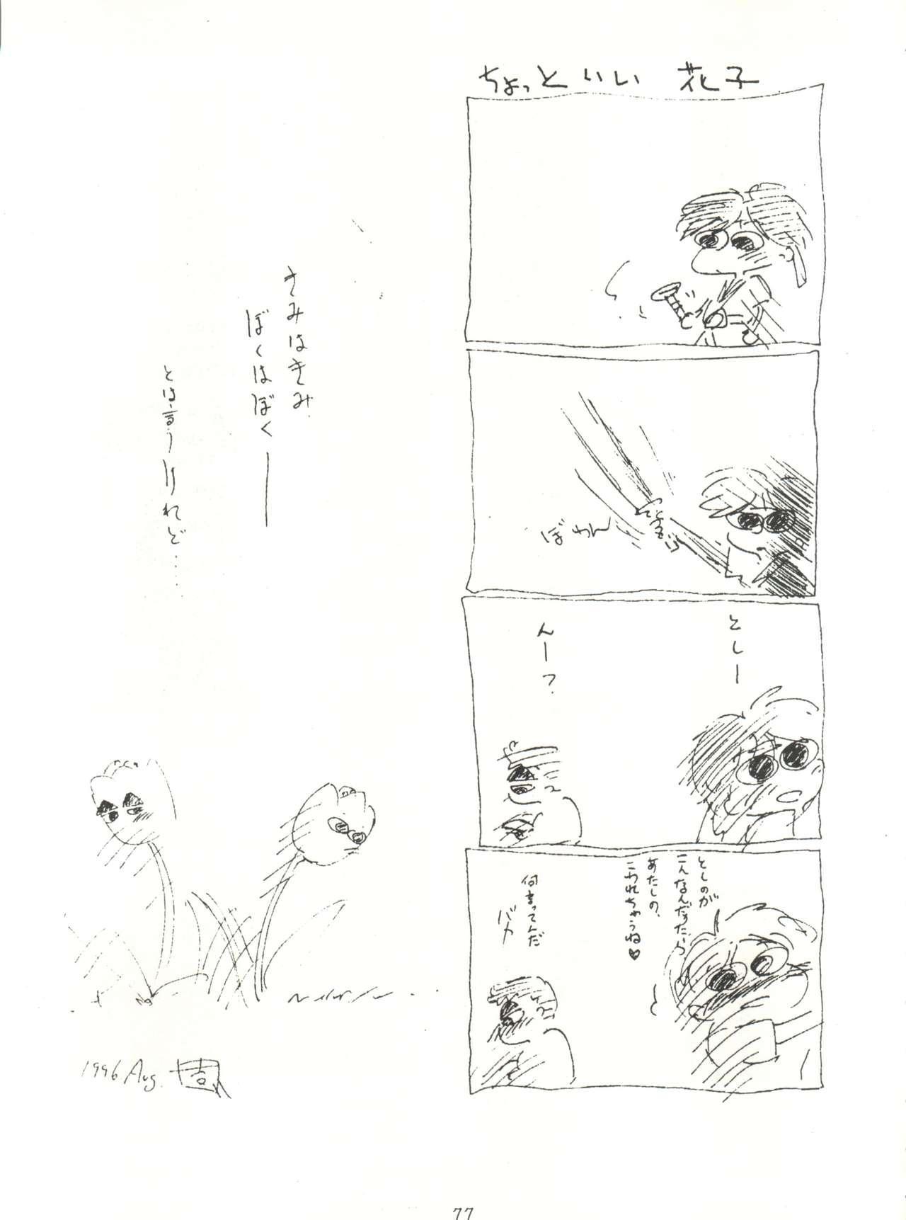 Heart o Migakukkya Nai 76