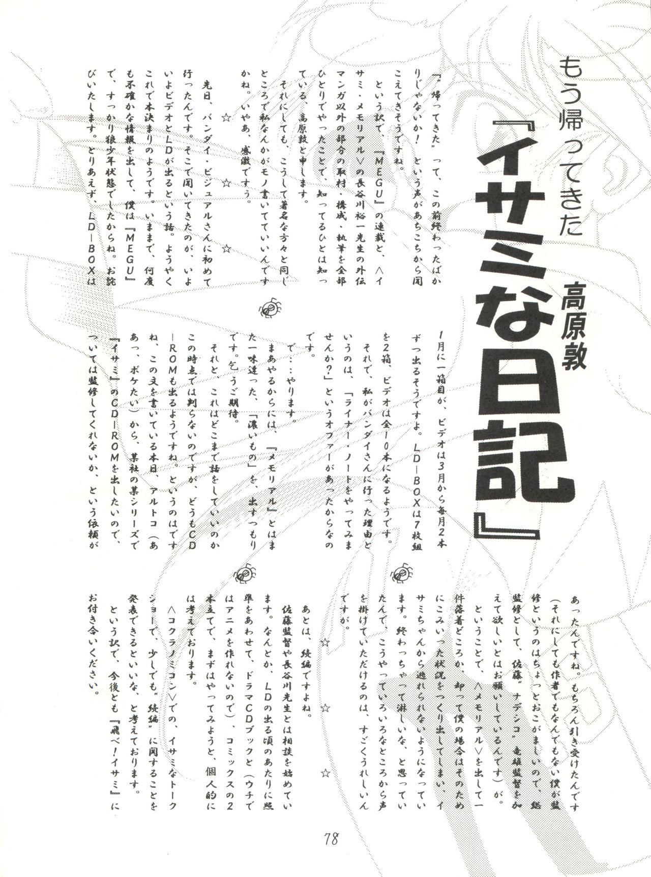 Heart o Migakukkya Nai 77