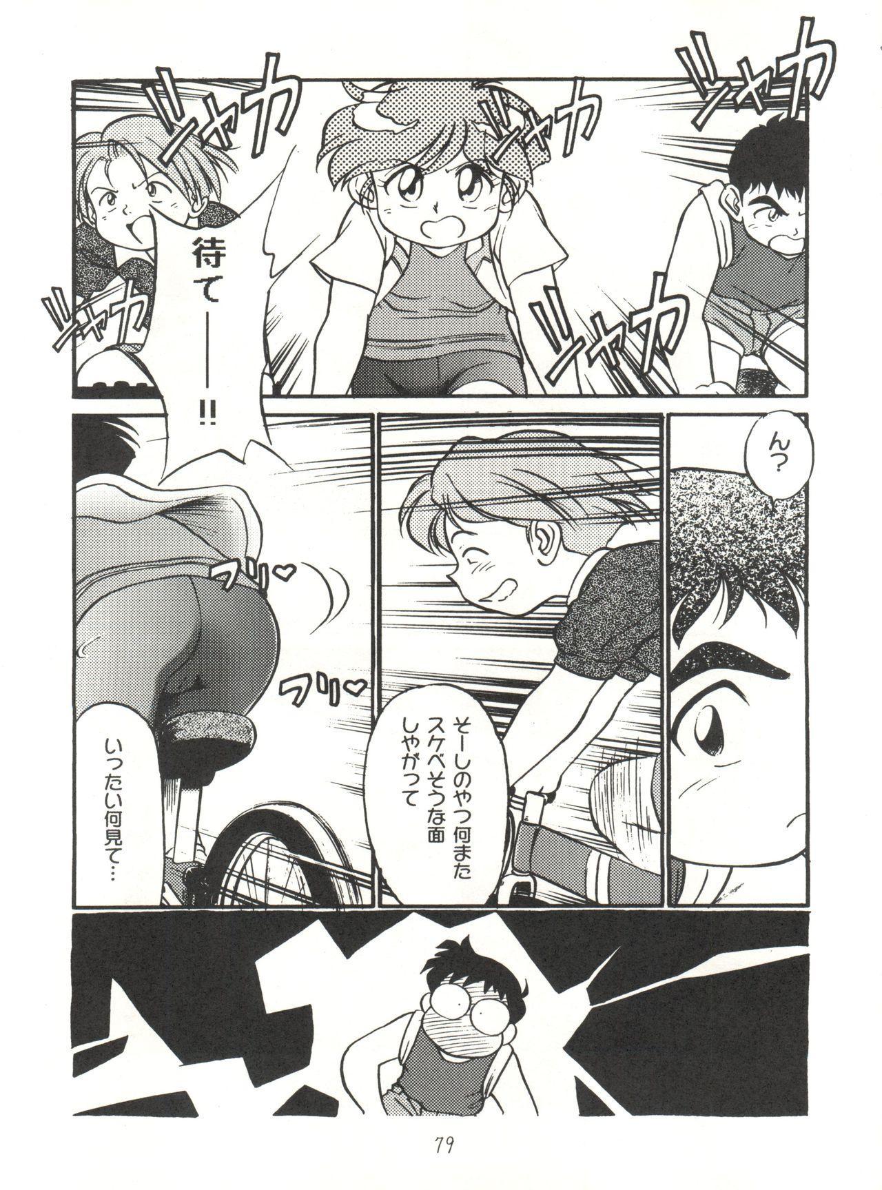 Heart o Migakukkya Nai 78