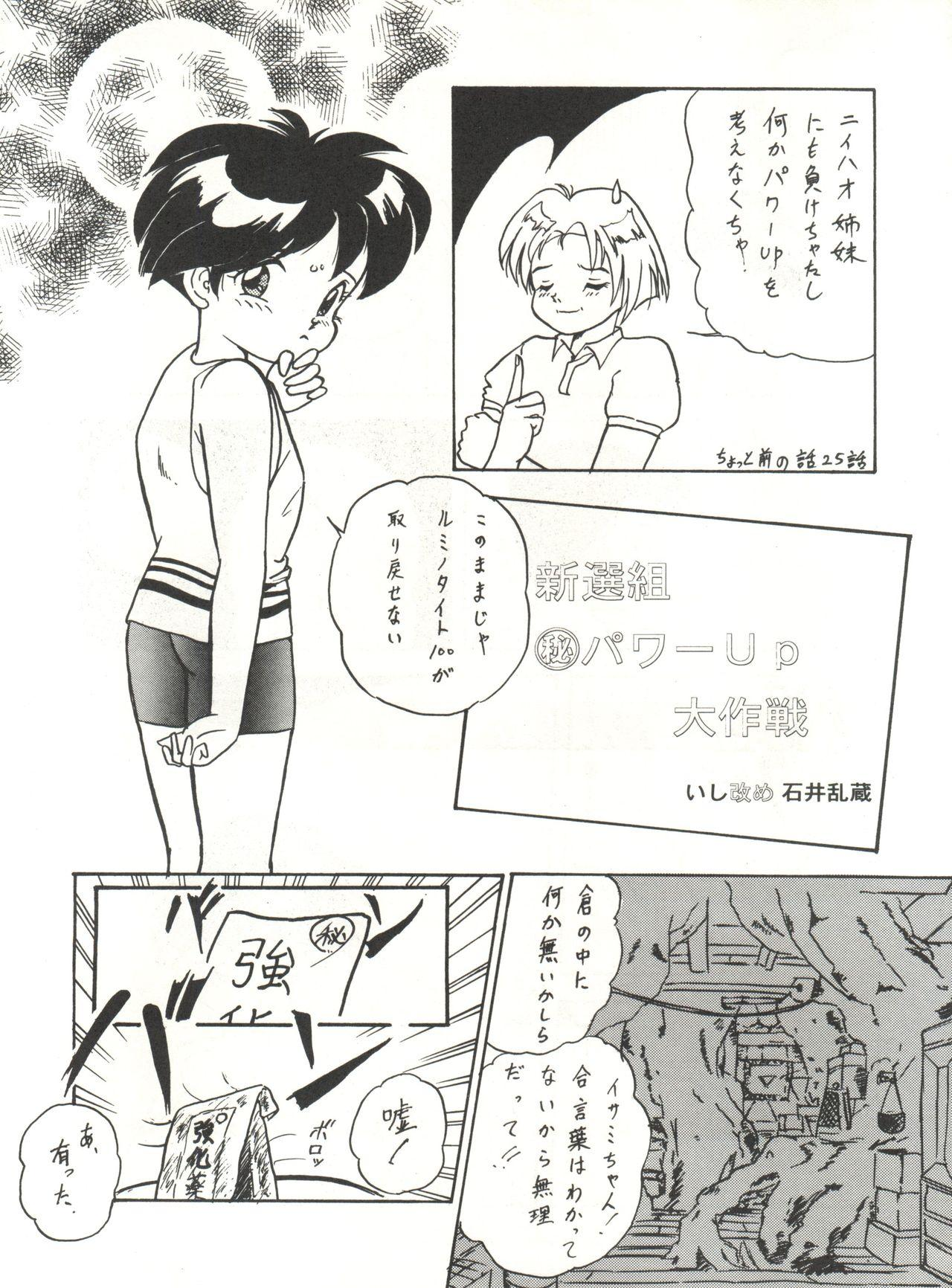 Heart o Migakukkya Nai 80