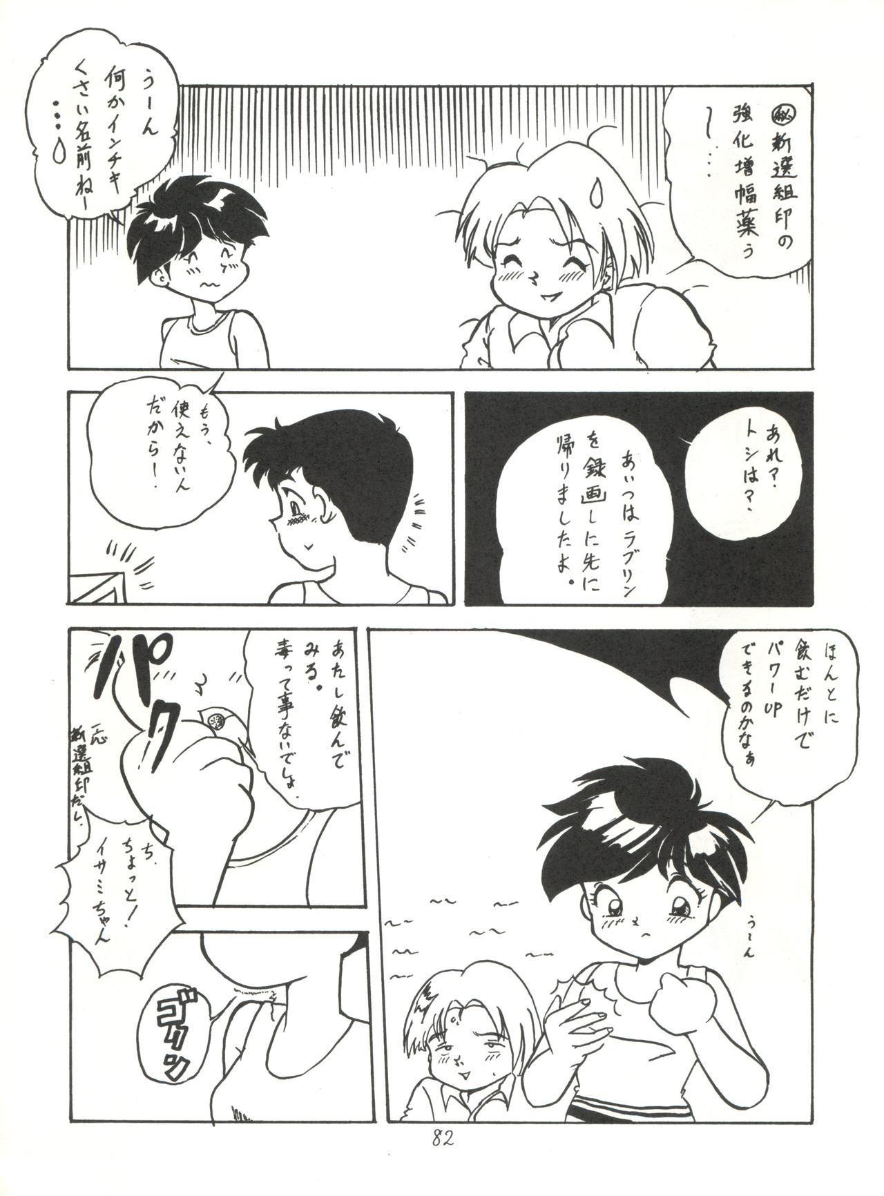Heart o Migakukkya Nai 81