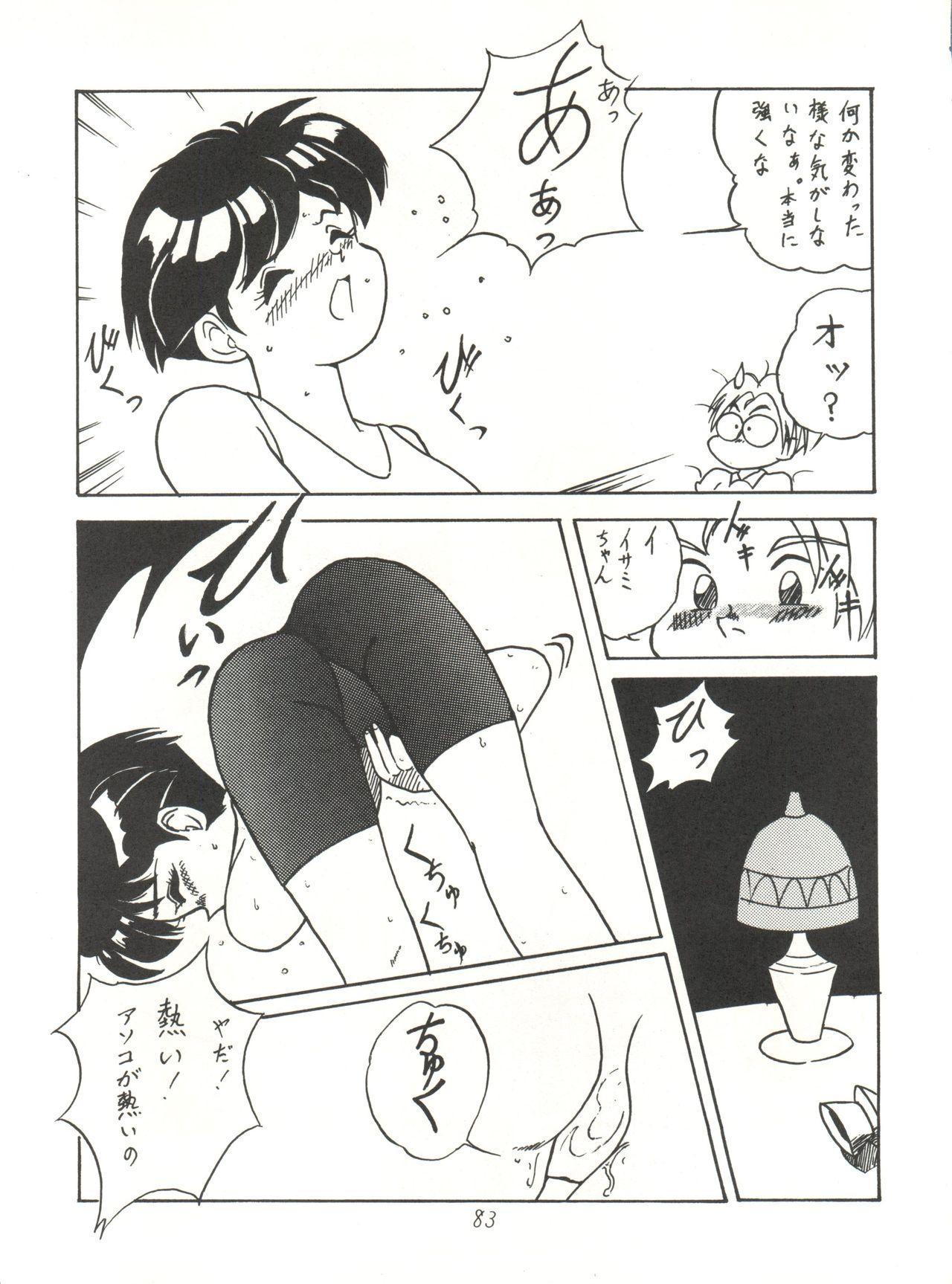 Heart o Migakukkya Nai 82