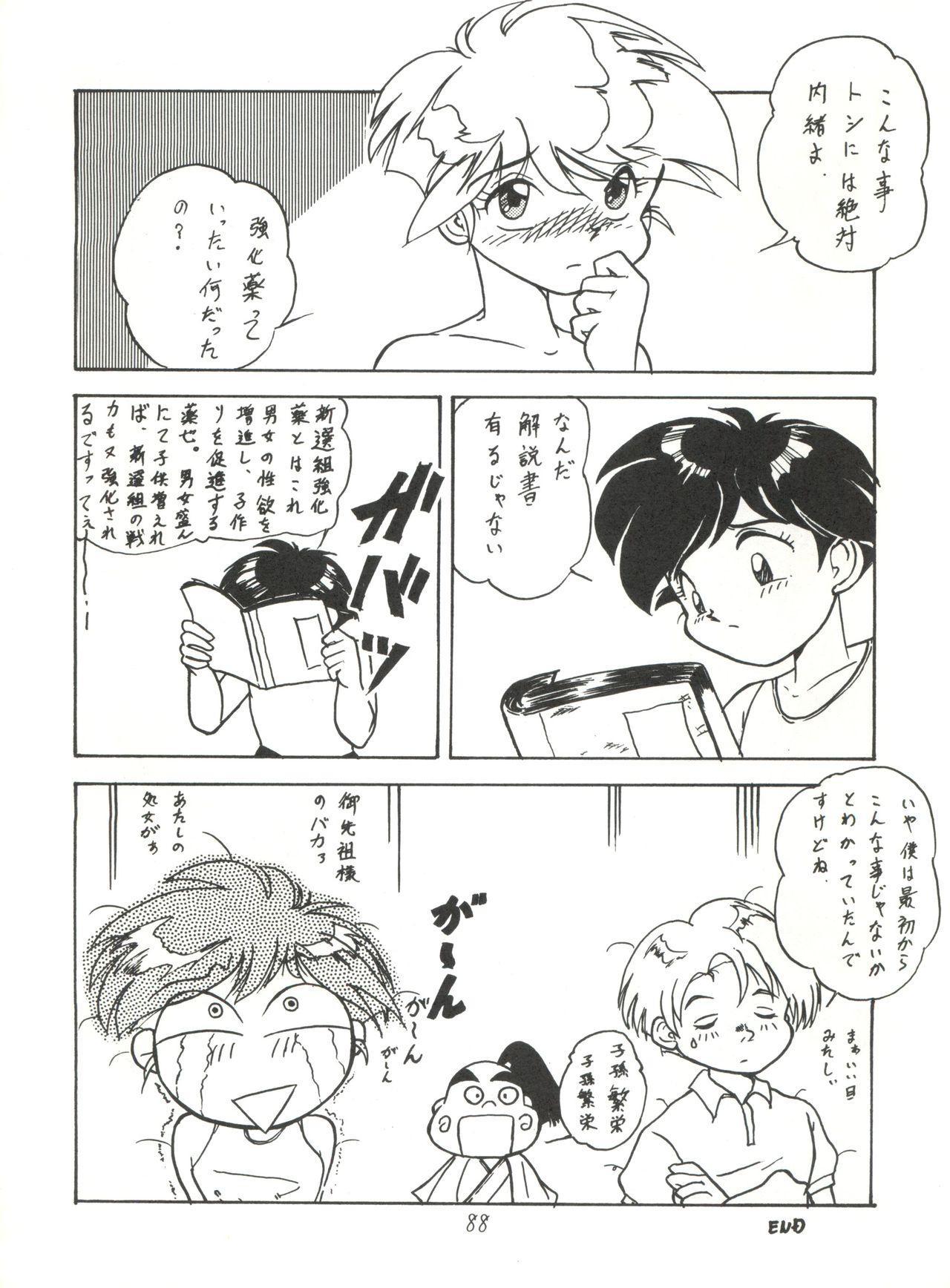 Heart o Migakukkya Nai 87