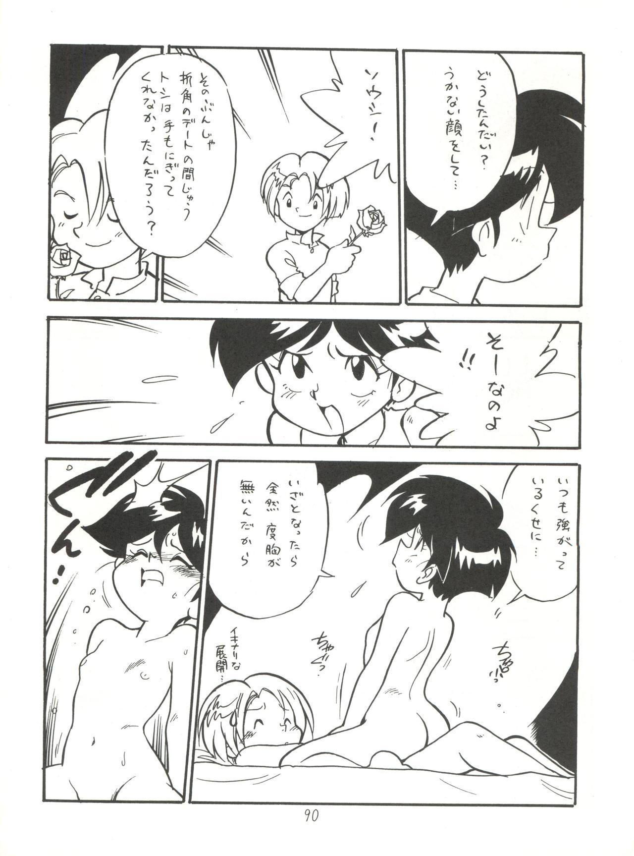 Heart o Migakukkya Nai 89