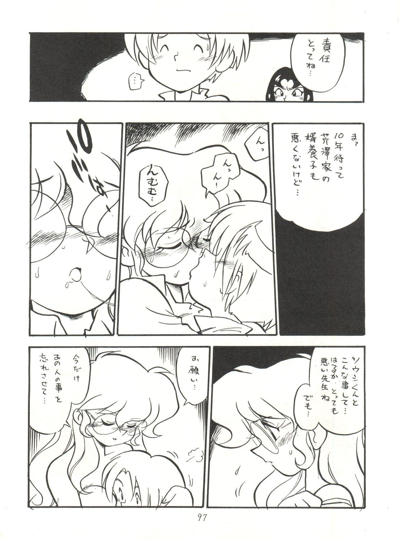 Heart o Migakukkya Nai 96