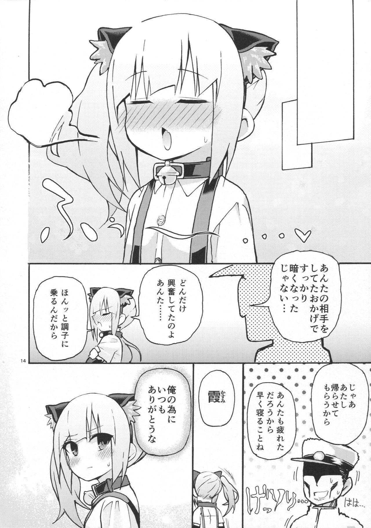 Nyasumi-chan to Kedamono Hatsujouki! 14