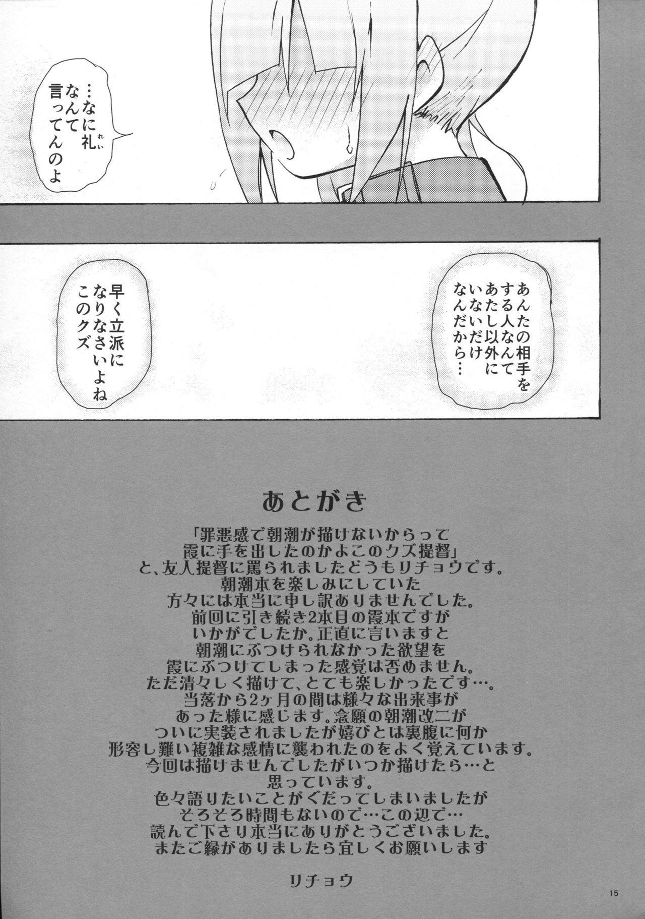 Nyasumi-chan to Kedamono Hatsujouki! 15