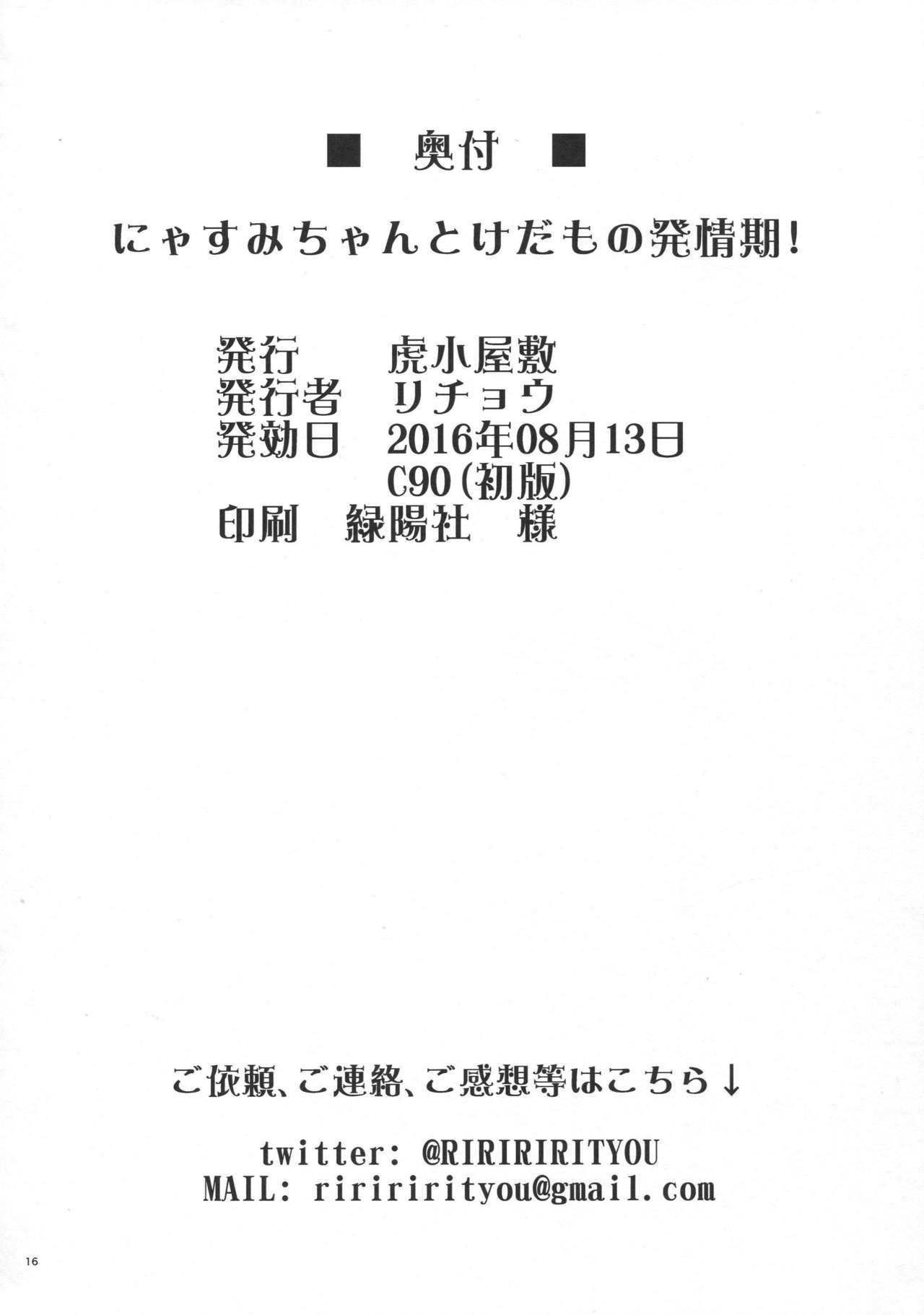 Nyasumi-chan to Kedamono Hatsujouki! 16