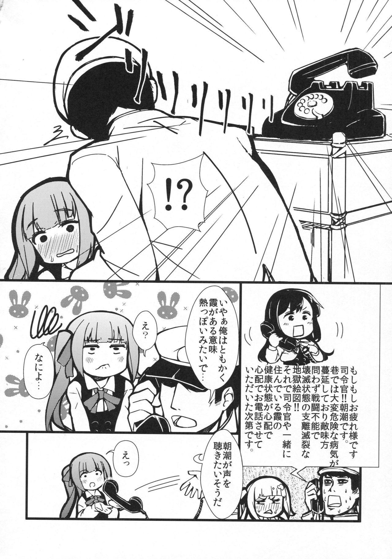 Kasumi to Sukebe shitai 12
