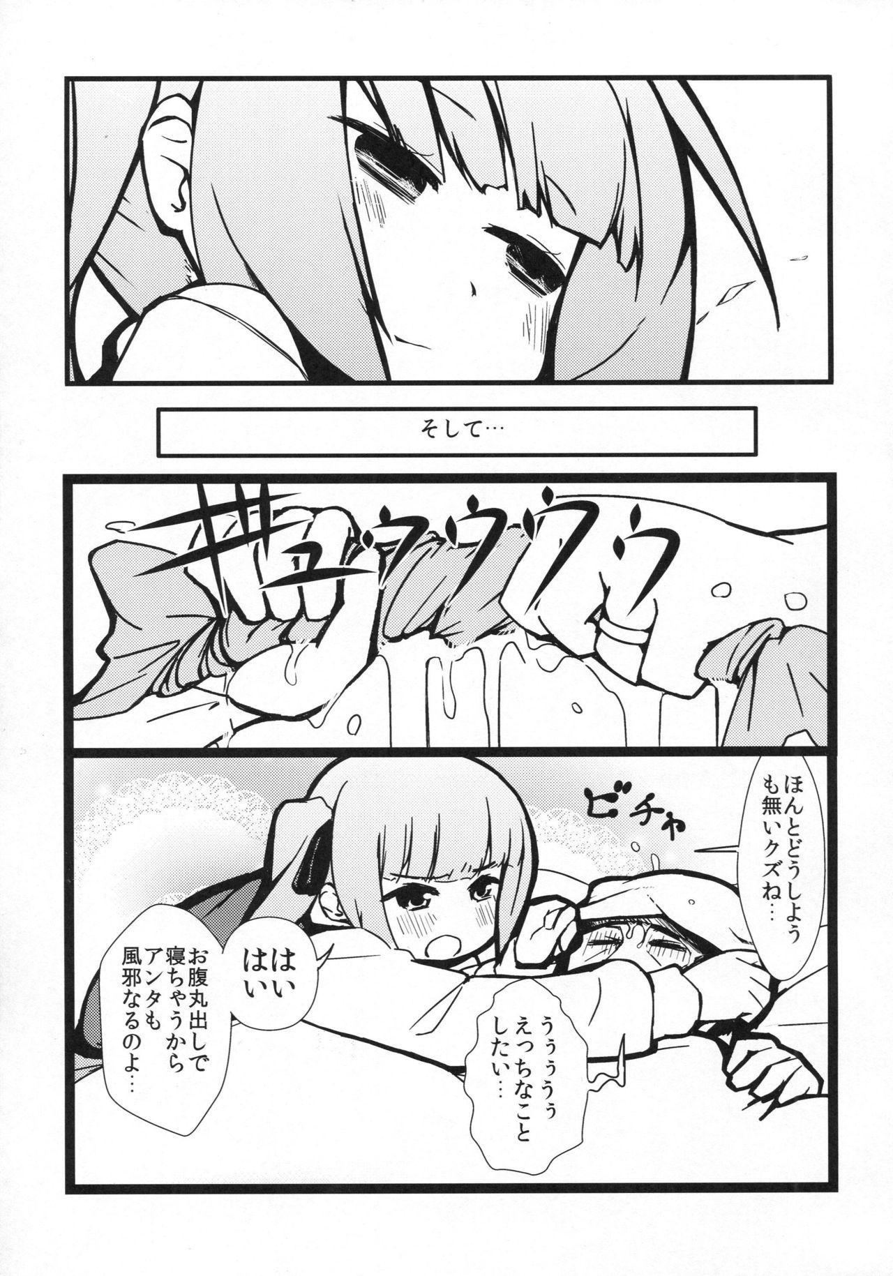 Kasumi to Sukebe shitai 17
