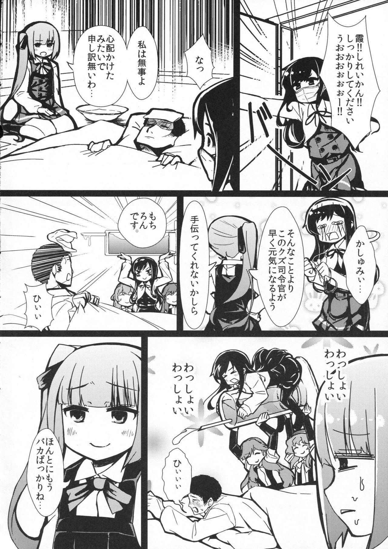 Kasumi to Sukebe shitai 18