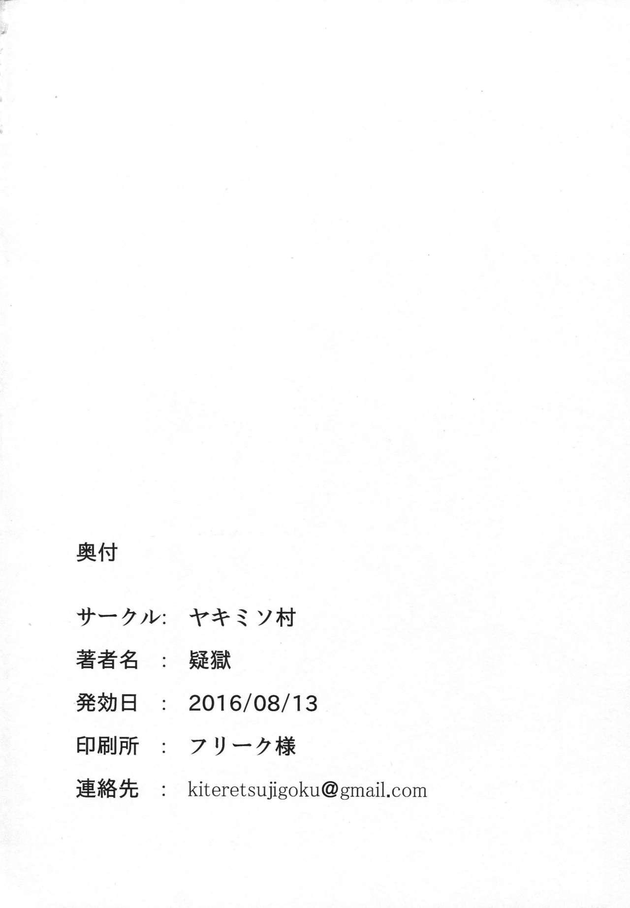 Kasumi to Sukebe shitai 20