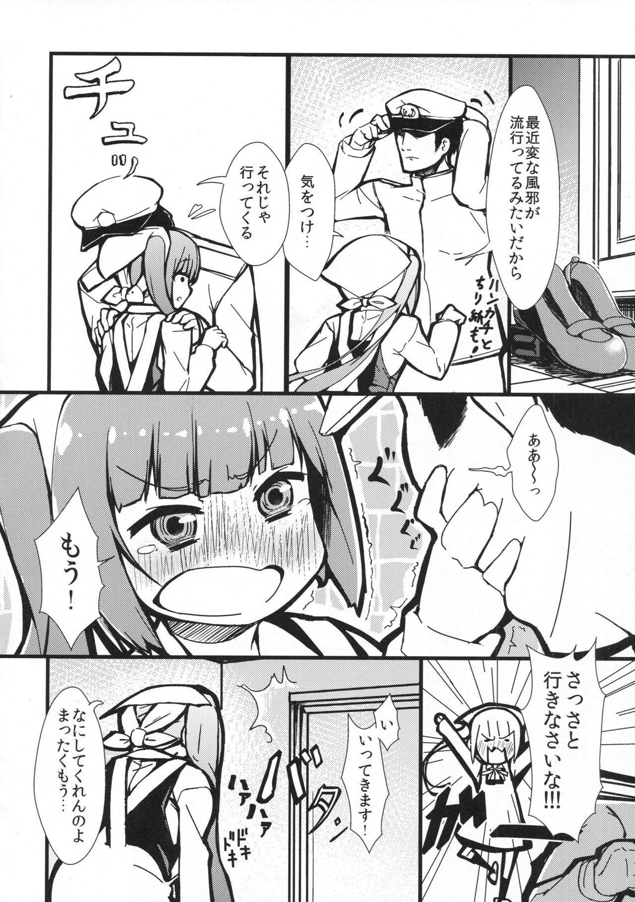 Kasumi to Sukebe shitai 2