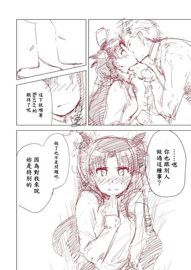 Rakugaki Manga 9