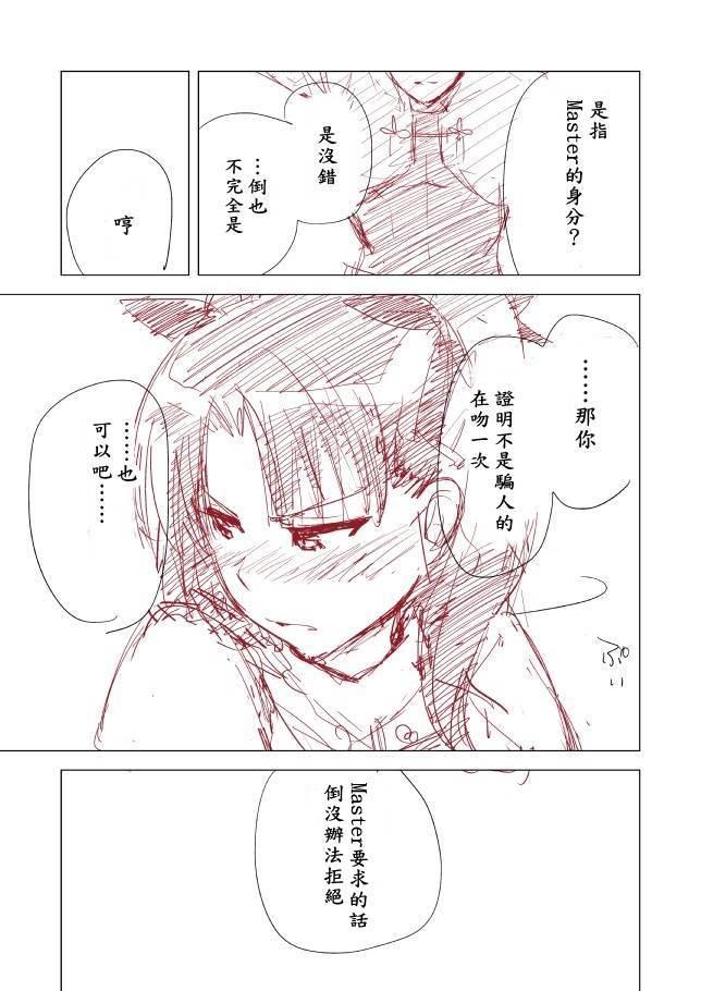 Rakugaki Manga 10