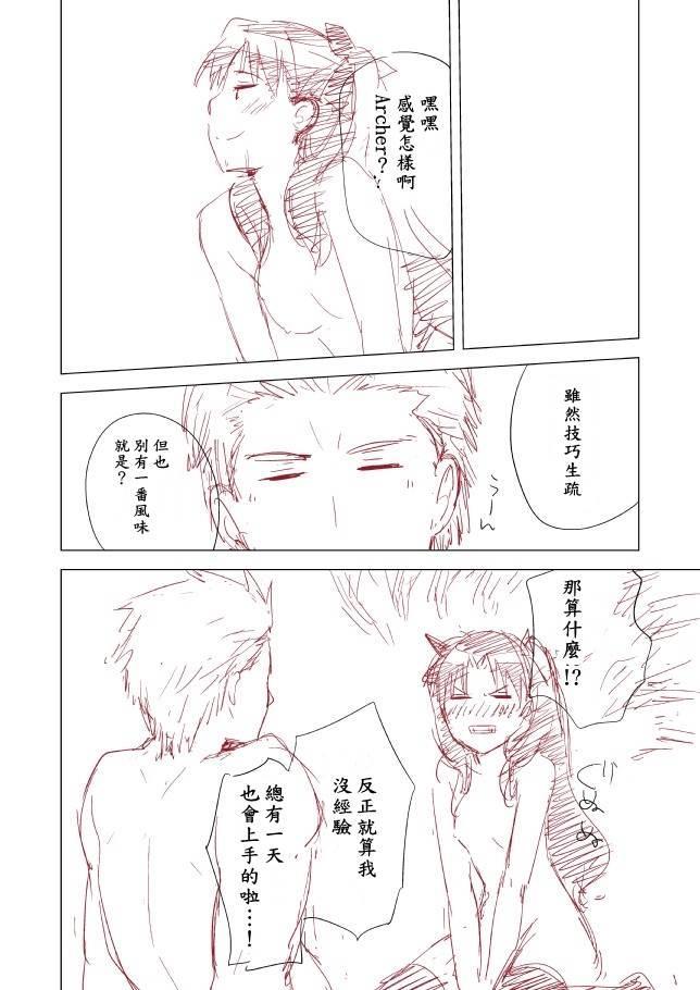 Rakugaki Manga 21
