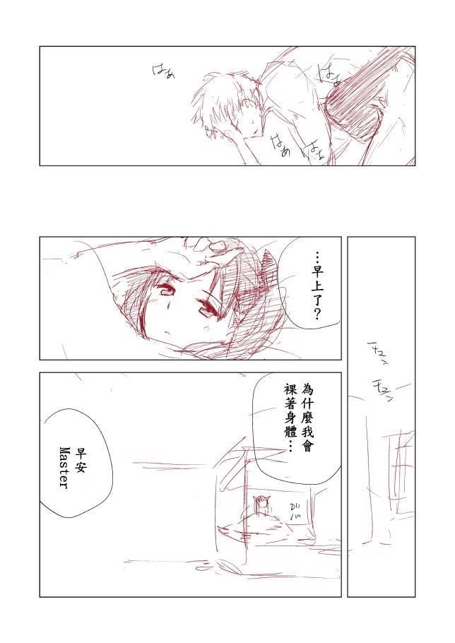 Rakugaki Manga 31