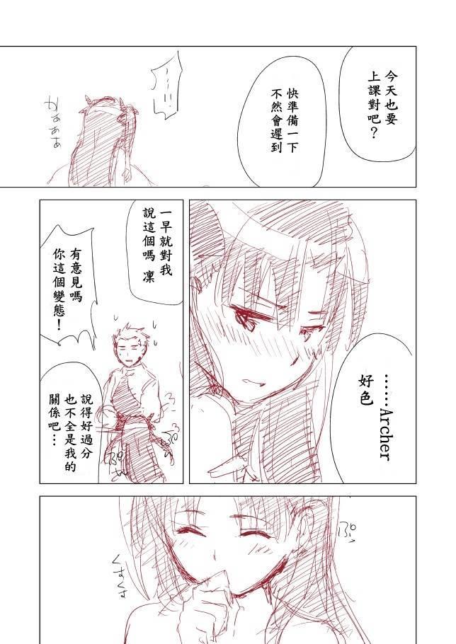 Rakugaki Manga 32