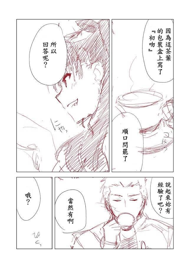 Rakugaki Manga 3