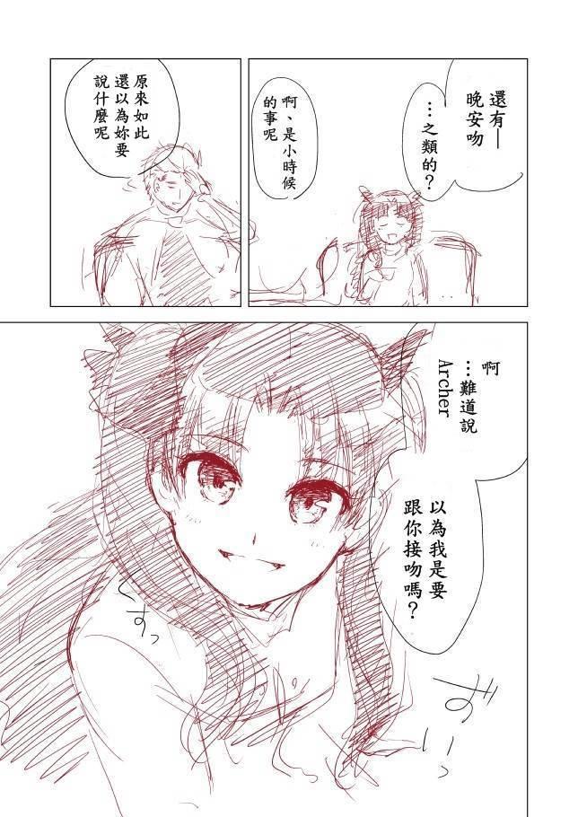 Rakugaki Manga 4