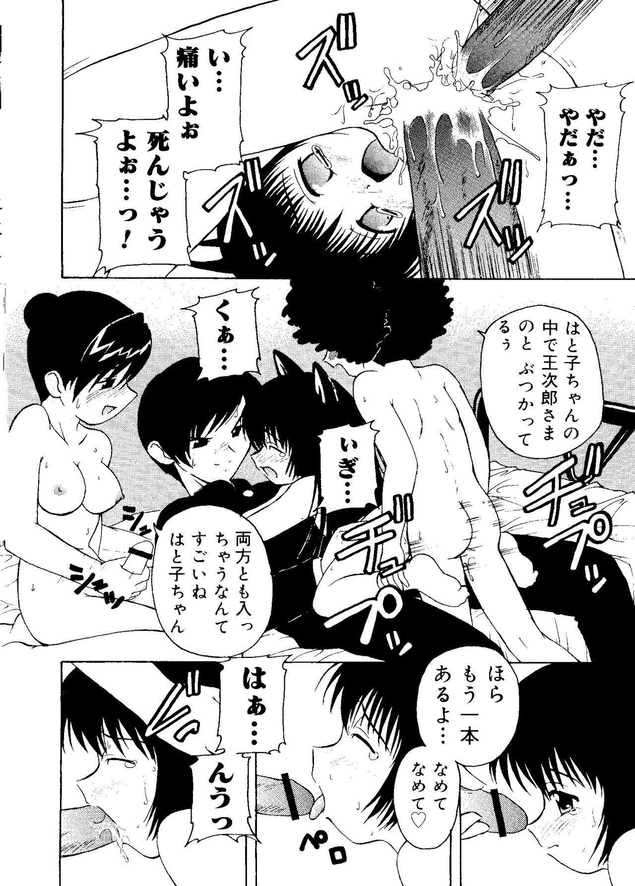Love Chara Taizen No. 16 115
