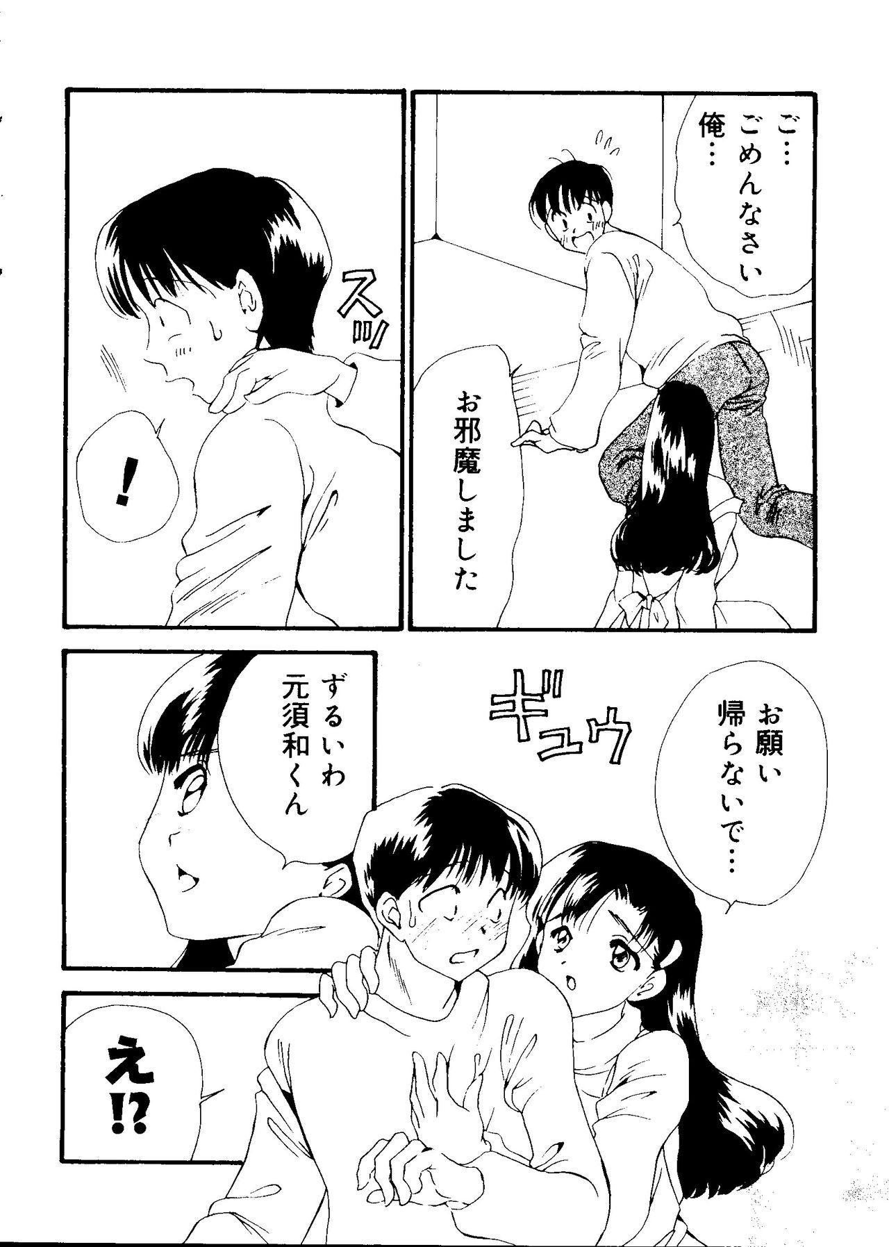 Love Chara Taizen No. 16 133