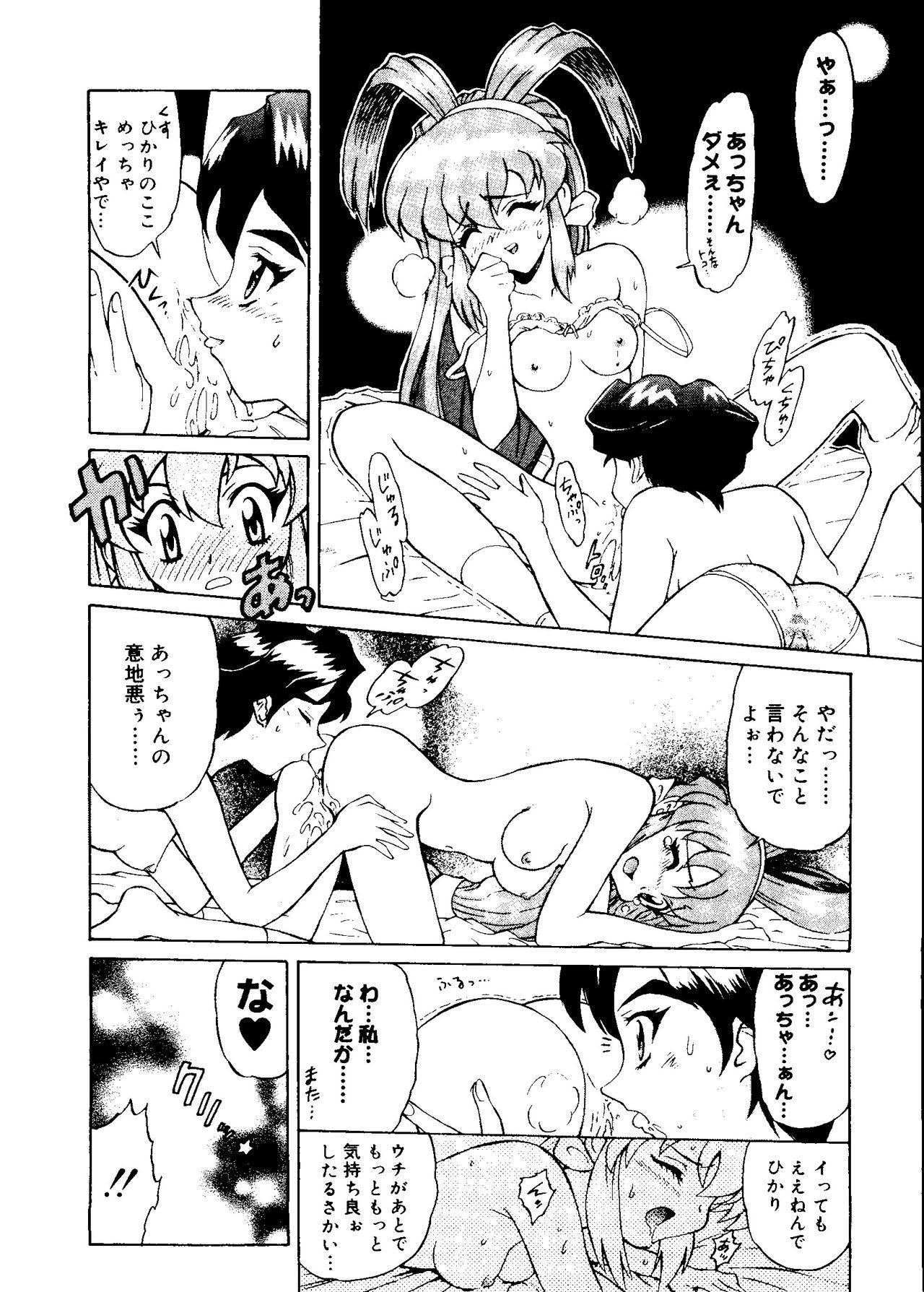 Love Chara Taizen No. 16 153