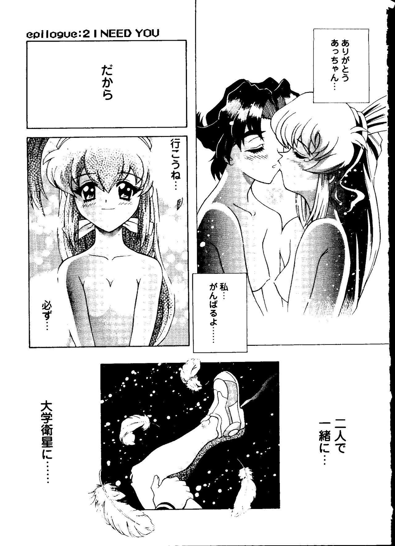 Love Chara Taizen No. 16 160