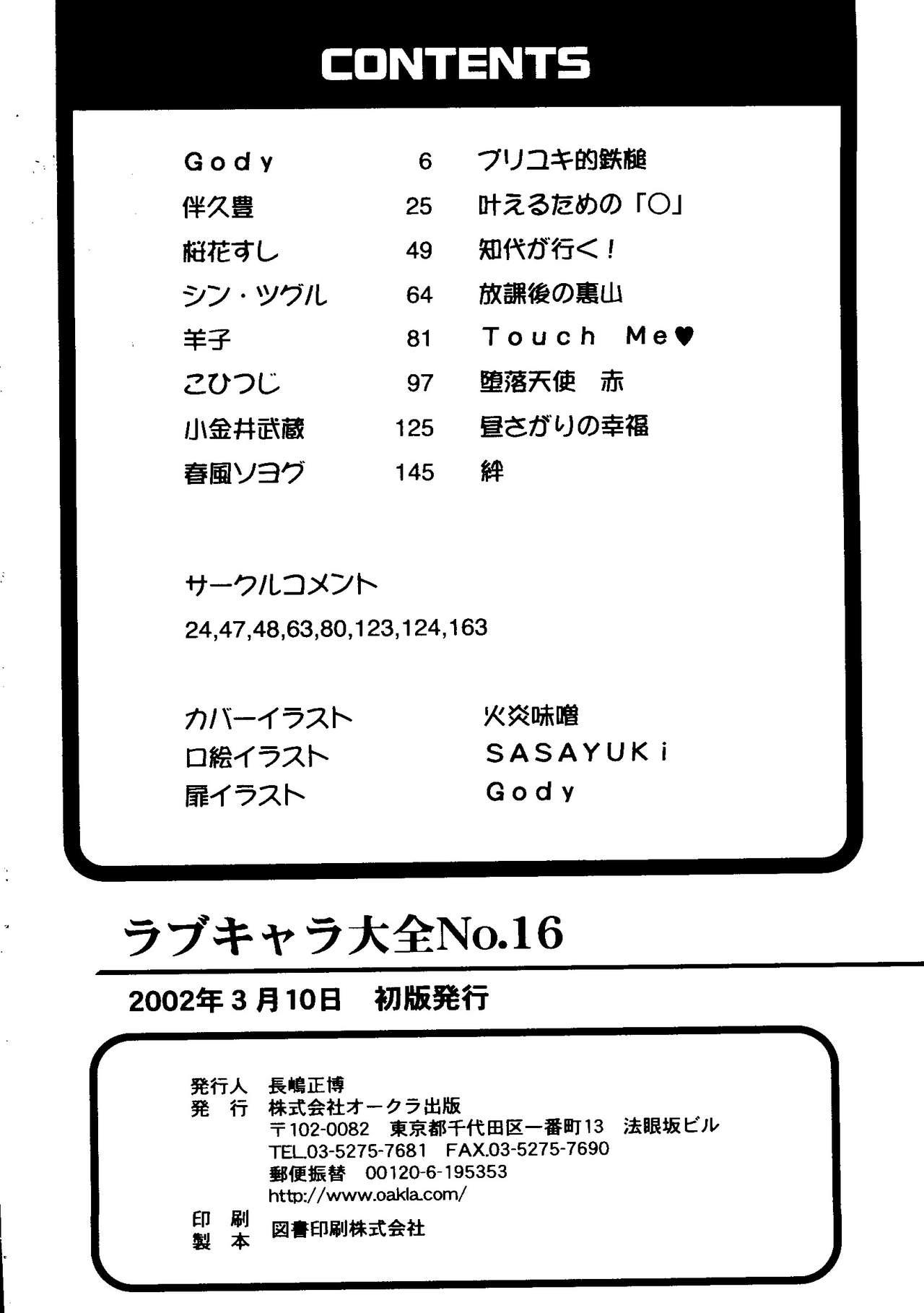 Love Chara Taizen No. 16 163